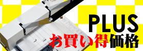 売れ筋の裁断機PK-513LN