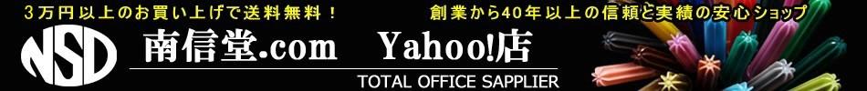 南信堂.com Yahoo店 1万円以上は送料無料