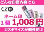 どんな印面内容でも ネーム印 1個1,008円!! カスタマイズが個性的♪