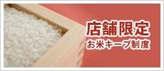 店舗限定 お米キープ制度