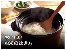 おいしいお米の炊き方