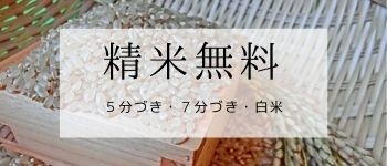 お買い求めいただいた玄米は、精米してお届