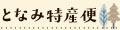 富山の名産 お土産 となみ特産便 ロゴ