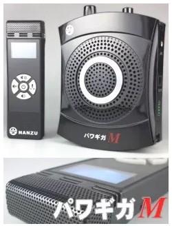 手ぶら拡声器9B(パワギガM)