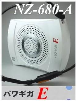 手ぶら拡声器8A(パワギガE)