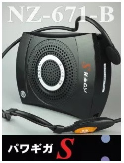 手ぶら拡声器7B(パワギガS)