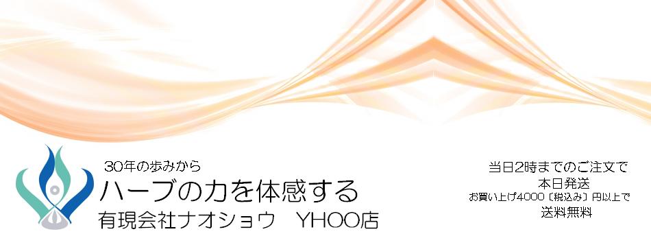 NAOSHO ロゴ