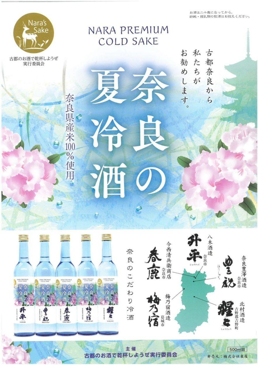 奈良の名門6酒造が集結