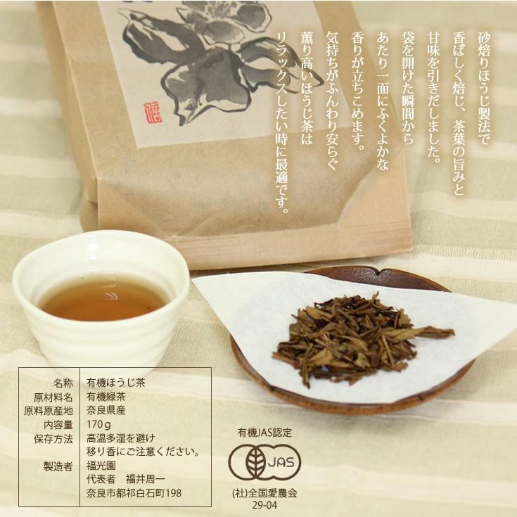 ほうじ茶/焙じ茶/有機栽培茶/福光園/お茶/日本茶/... - 寧楽のお酒ショップ