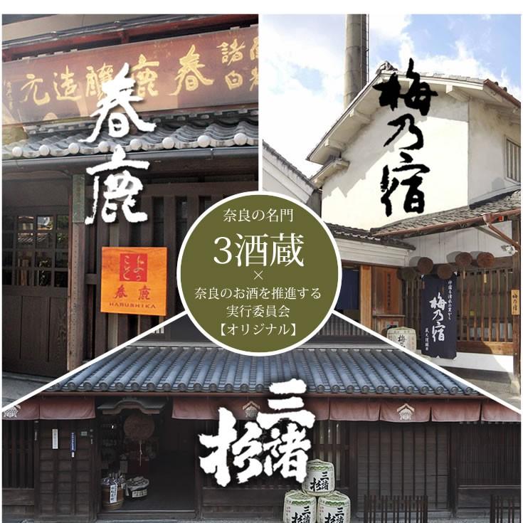 奈良の名門3酒造(春鹿・梅乃宿・三諸杉)と奈良のお酒を推進する委員会の共同開発によるオリジナル生酒です