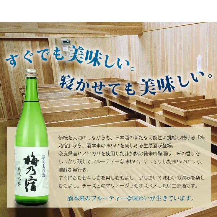 伝統を大切にしながらも、日本酒の新たな可能性に挑戦し続ける「梅乃宿」から、酒本来の味わいを楽しめる生原酒が登場。奈良県産ヒノヒカリを使用した非加熱の純米吟醸酒は、米の香りをしっかり残してフルーティーな味わい。すっきりした味わいにして、濃醇な奥行き。すぐに呑む若々しさを楽しむもよし、少しおいて味わいの深みを楽しむもよし。チーズとのマリアージュもオススメしたい生原酒です。酒本来のフルーティーな味わいが生きています。