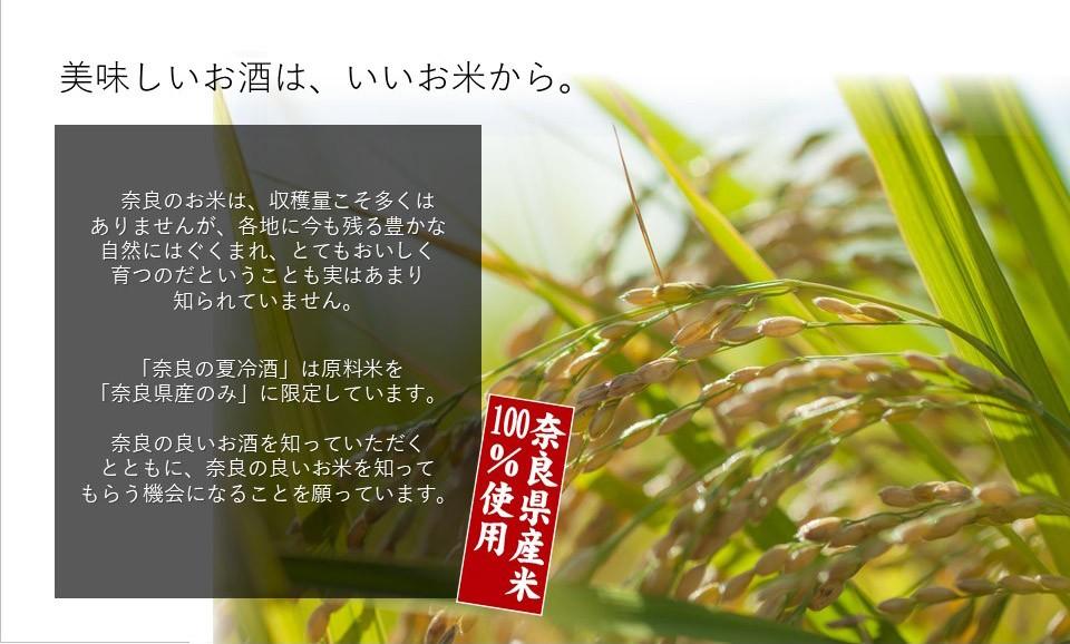 原料米は奈良県産100%