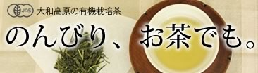 大和高原「福光園」の有機栽培茶