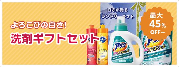 洗剤ギフトセット