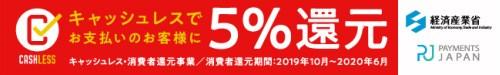 キャッシュレス・消費者還元事業5%ポイント還元