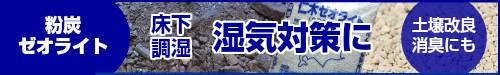 湿気対策に粉炭/ゼオライト