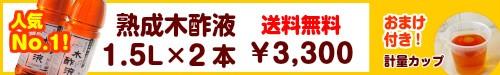熟成木酢液1.5L×2本セット