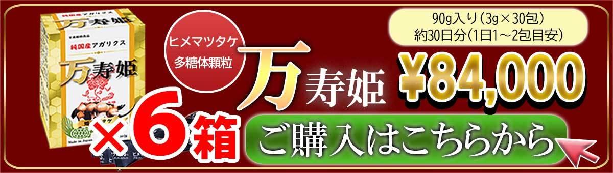 万寿姫6箱