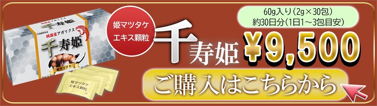 千寿姫1箱
