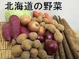 北海道の野菜
