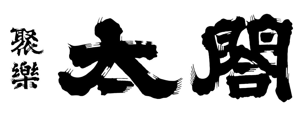 鳴滝酒造株式会社 ロゴ
