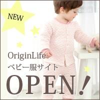 OriginLifeベビー服サイトOPEN