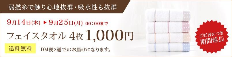 9月14日(木)から9月25日(月)00:00までの期間限定 フェイスタオル4枚1,000円 送料無料 ご好評につき期間延長