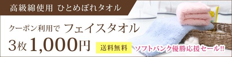 ソフトバンク優勝応援セール ひとめぼれタオル