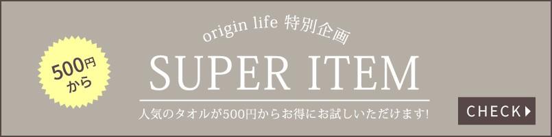 500円から originlife特別企画 SUPER ITEM 人気のタオルが500円からお得にお試しいただけます!