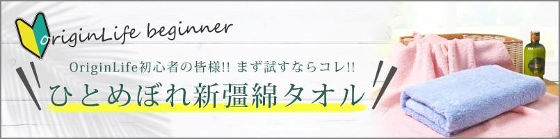 OriginLife初心者の皆様!!まず試すならコレ!!ひとめぼれ新彊綿タオル