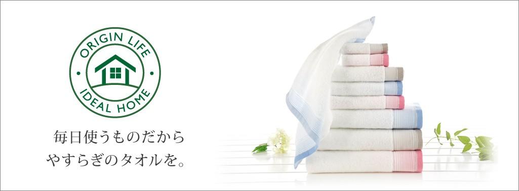 毎日使うものだからやすらぎのタオルを。