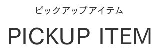 PICKUP ITEM ピックアップアイテム