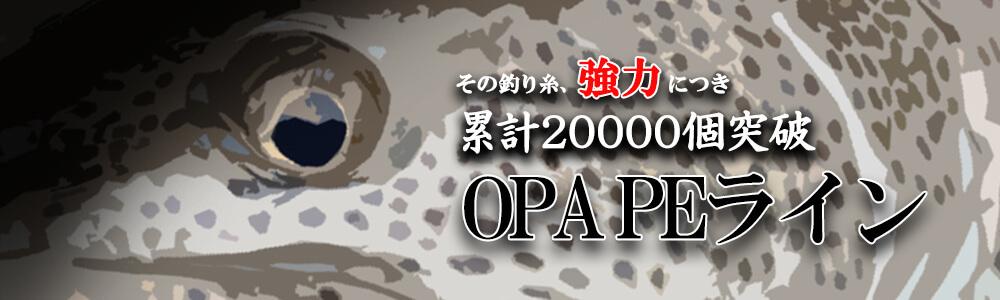 累計3万個突破!人気激安PEライン OPA!PEライン