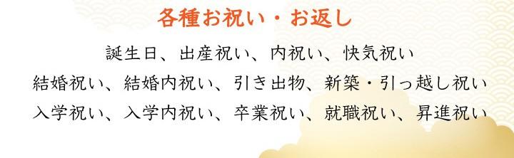 """""""縁起米"""""""