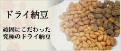 茨城県産 ドライ納豆 水戸納豆