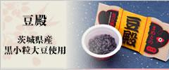 茨城県産 黒小粒大豆使用 豆殿 水戸納豆