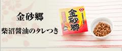 茨城県産 水戸納豆