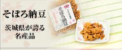 茨城県産 そぼろ納豆 しょぼろ納豆 水戸納豆