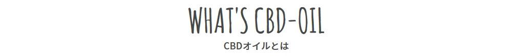 CBDオイルとは