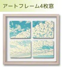 アートフレーム4枚窓