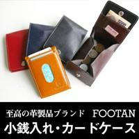 本革小銭入れ・カードケース【ピアット】