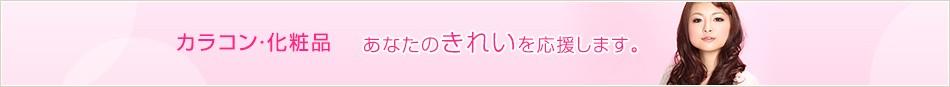 カラコン 化粧品 あなたのきれいを応援します。