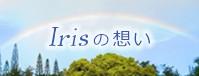 Irisの想い