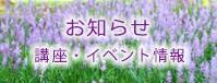 お知らせ イベント・講座情報