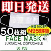 3層サージカルマスク 50枚組