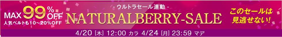 MAX99%OFF 月末ウルトラセール連動 ナチュラルベリーセール 4/20(木)12:00 カラ 4/24(月) 23:59 マデ