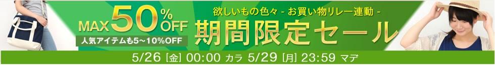 MAX50%OFF 欲しいもの色々 - お買い物リレー連動 - 期間限定セール 5/26 [金] 00:00 カラ 5/29 [月] 23:59 マデ