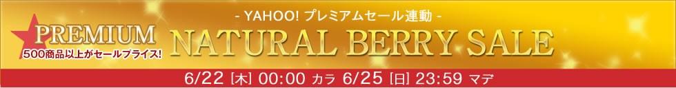 YAHOO! プレミアムセール連動 PREMIUM NATURAL BERRY SALE 500商品以上がセールプライス! 6/22 [木] 00:00 カラ 6/25 [日] 23:59 マデ