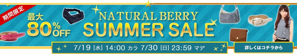NATURAL BERRY SUMMER SALE 最大80%OFF 400商品以上がセールプライス! 7/19 [水] 14:00 カラ 7/29 [土] 23:59 マデ