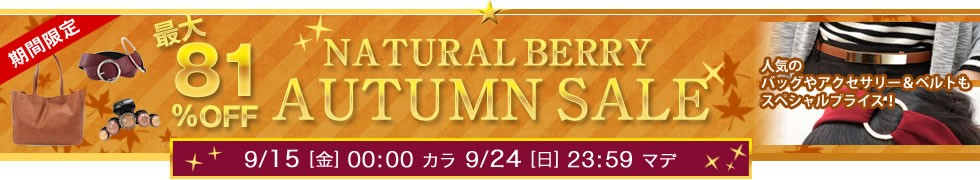 NATURAL BERRY AUTUMN SALE 最大81%OFF 9/15 [金] 00:00 カラ 9/24 [日] 23:59 マデ